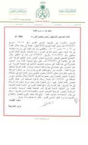 saudi arab summit baghdad