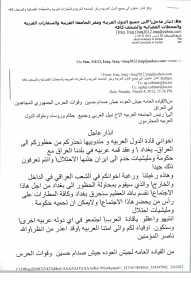 saudi baath threaten arab league