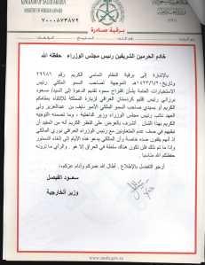 Saudi barzani invite