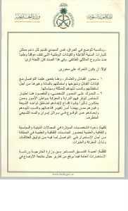 saudi sunnis plan